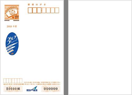 年賀はがき10枚セット(JR東海30周年×N700A)
